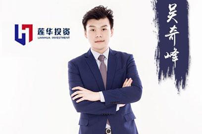 莲华吴奇峰:宏观趋势基金,尽享商品盛宴