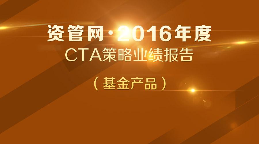 资管网·2016年度CTA策略业绩报告(基金产品)