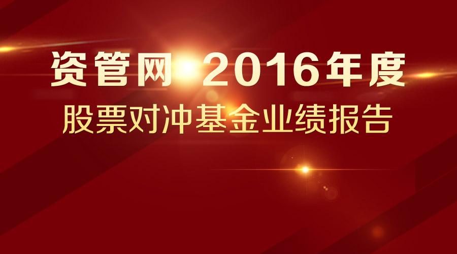 资管网·2016年度股票对冲基金业绩报告