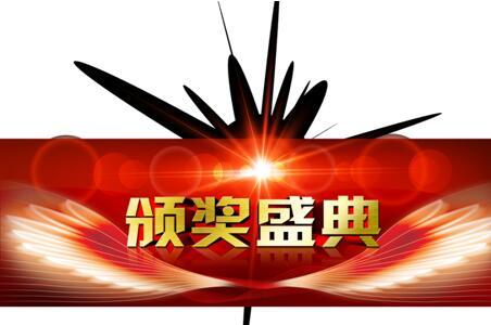 """国海证券""""竞收益•汇英雄""""私募争霸赛十月份颁奖典礼"""