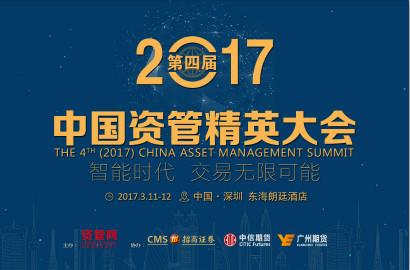 第四届(2017)中国资管精英大会