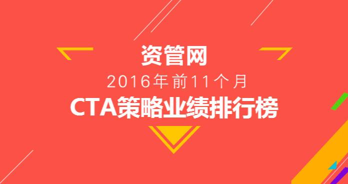 资管网•2016年前11个月CTA策略业绩排行榜