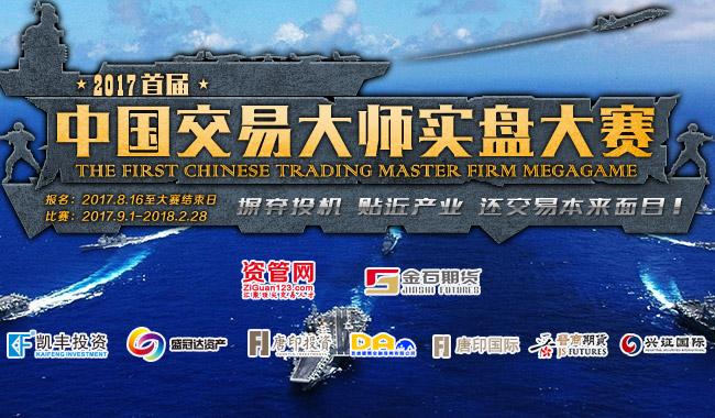 """【1.1-1.5】资管网•首届""""中国交易大师""""实盘大赛战况"""