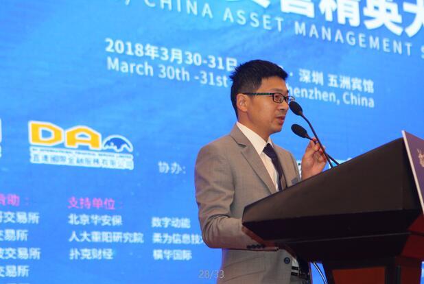 资管网总裁杨志为:放眼全球 与强共舞