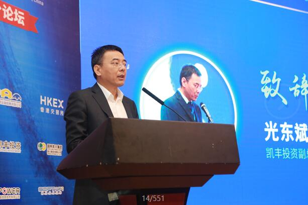光东斌:国内衍生品市场将迎来巨大的发展机遇
