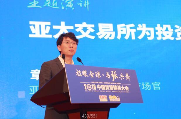 章毅:亚太交易所为投资者创造新机遇