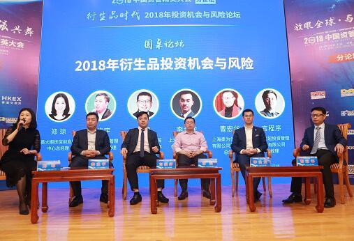 圆桌讨论:2018年衍生品投资机会与风险