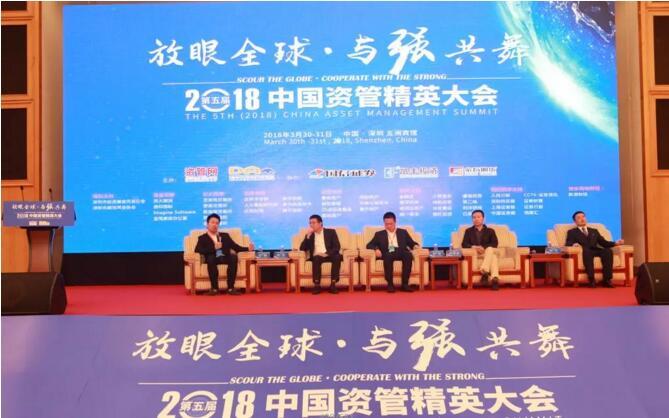 贸易战走势如何、亚洲投资机会何在,尽在第五届(2018)中国资管精英大会