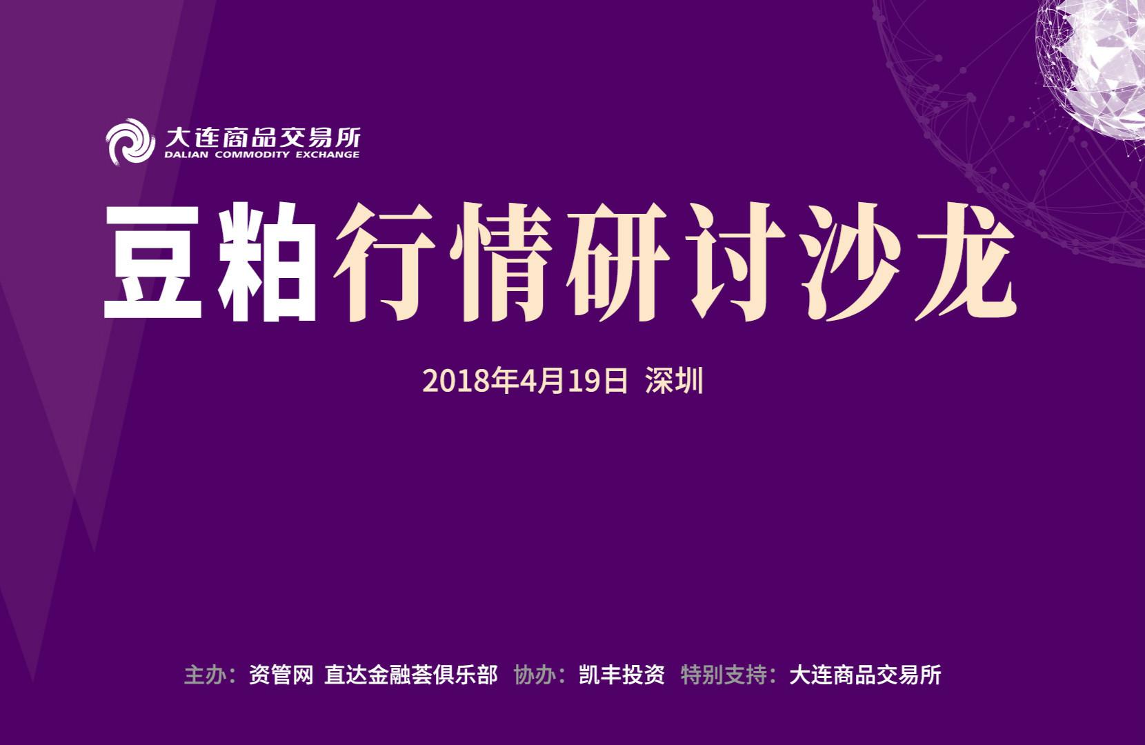 2018豆粕行情研讨沙龙