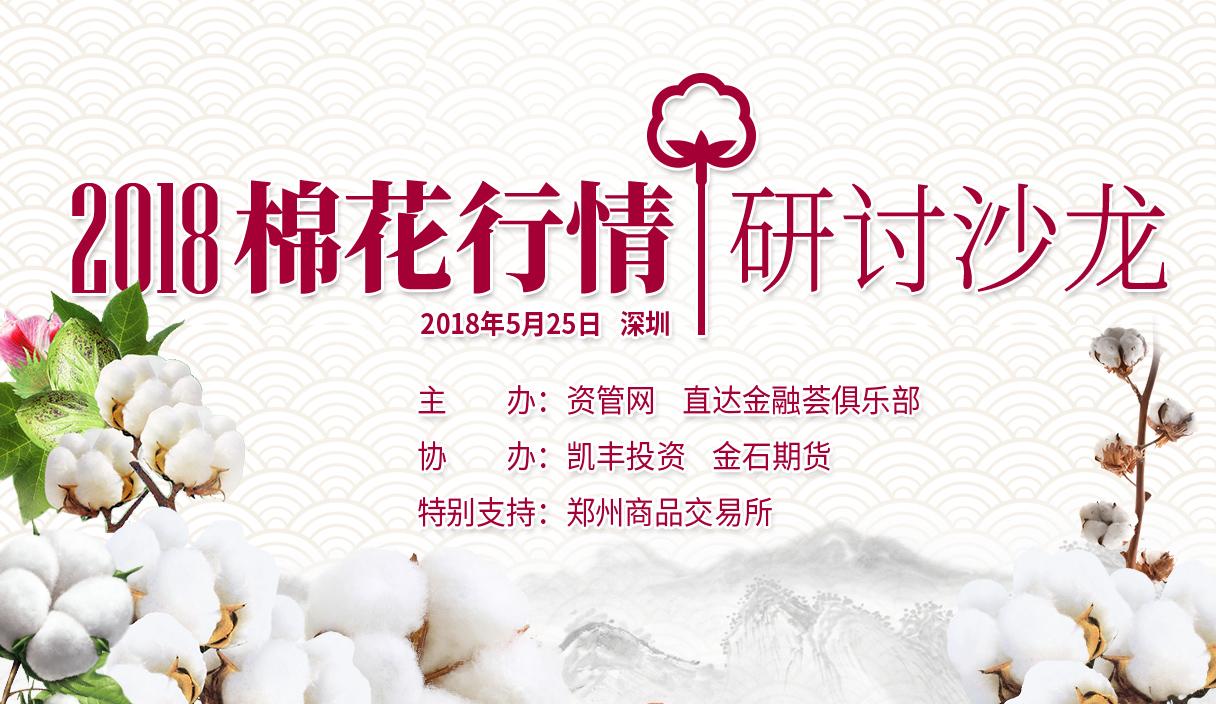 郑商所2018棉花行情研讨沙龙