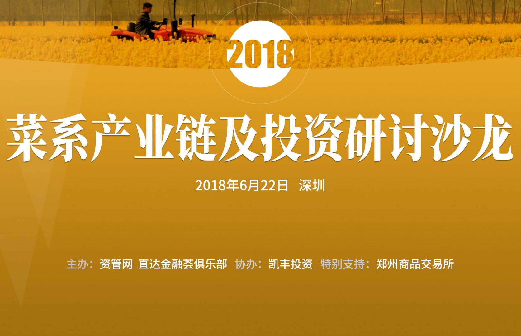 2018菜系产业链及投资研讨沙龙