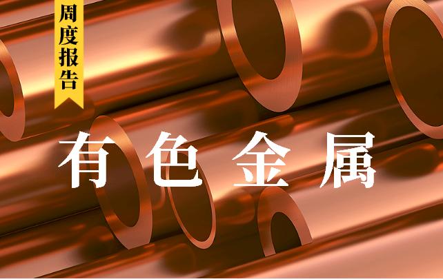【2018.8.20】有色周报:原生镍供应增加使镍价上行动力有限