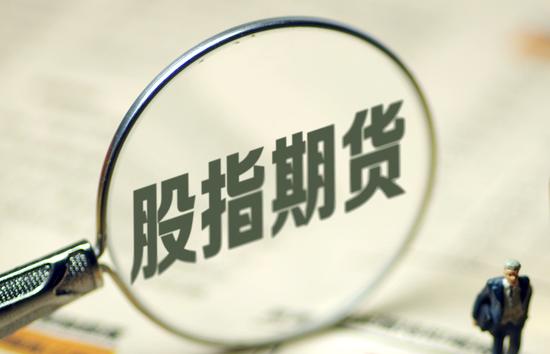 证监会副主席方星海:股指期货交易即将恢复常态