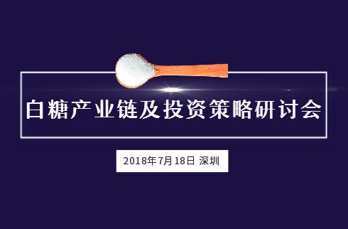 2018年白糖产业链及投资策略研讨会