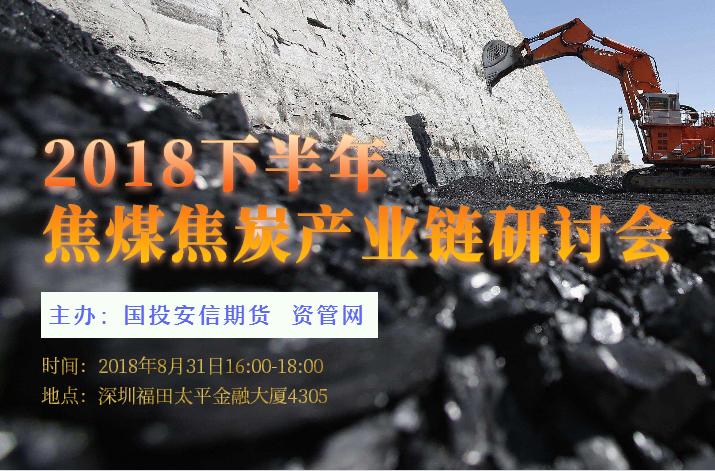2018下半年焦煤焦炭产业链研讨会