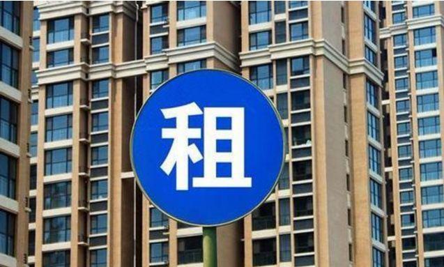 让人不安的北京房租飞涨,背后哪些因素在推动
