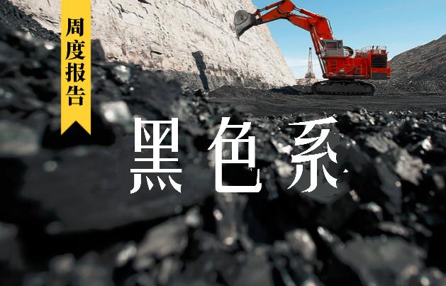 【2018.8.20】铁矿石周报:环保加码提振市场氛围,短期偏强震荡
