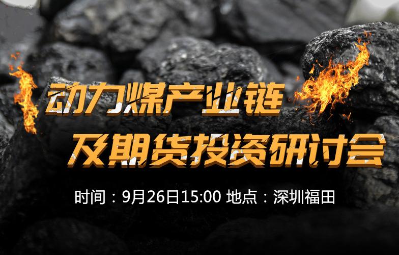 动力煤产业链及期货投资研讨会