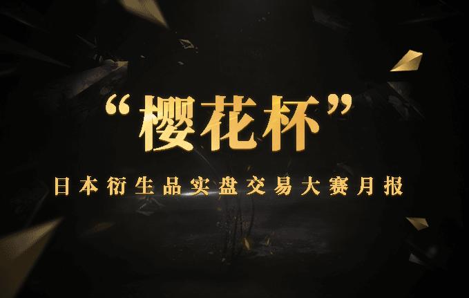 """第二届""""中国交易大师""""实盘大赛完美收官"""