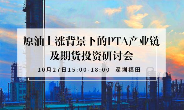 原油上涨背景下的PTA产业链及期货投资研讨会