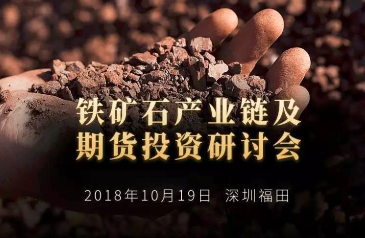 铁矿石产业链及期货投资研讨会