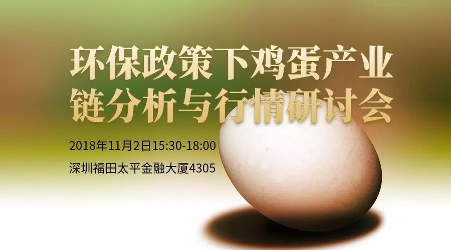 环保政策下鸡蛋产业链分析与行情研讨会