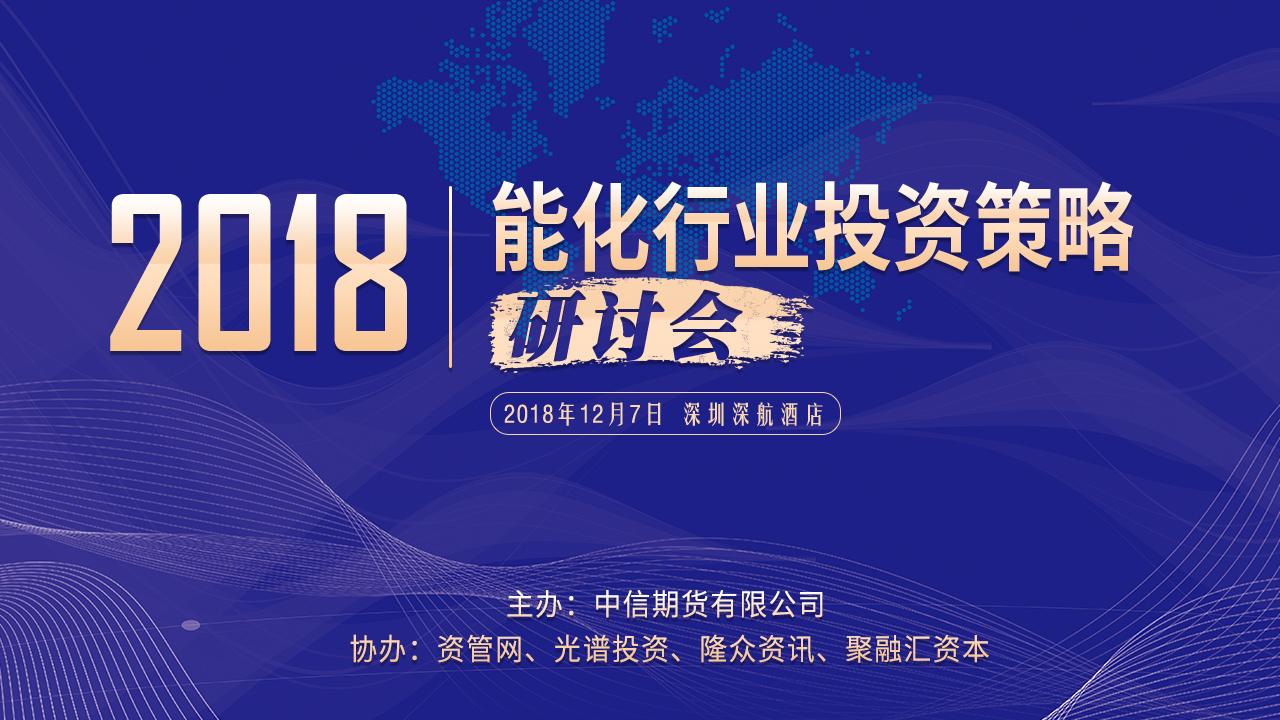 2018能化行业投资策略研讨会