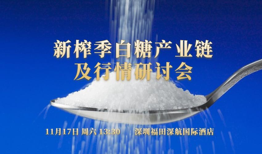新榨季白糖产业链及行情研讨会