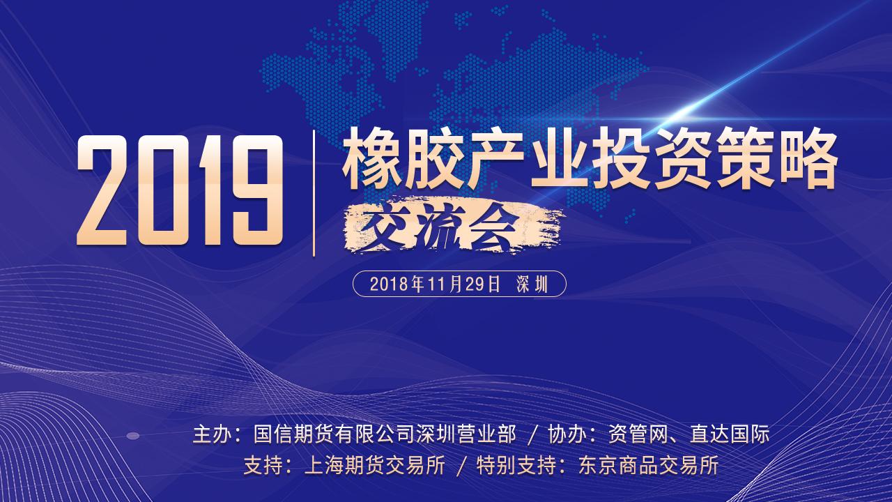 2019年橡胶产业投资策略交流会