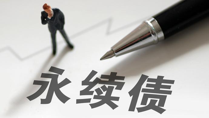 漫画版:一文看懂永续债