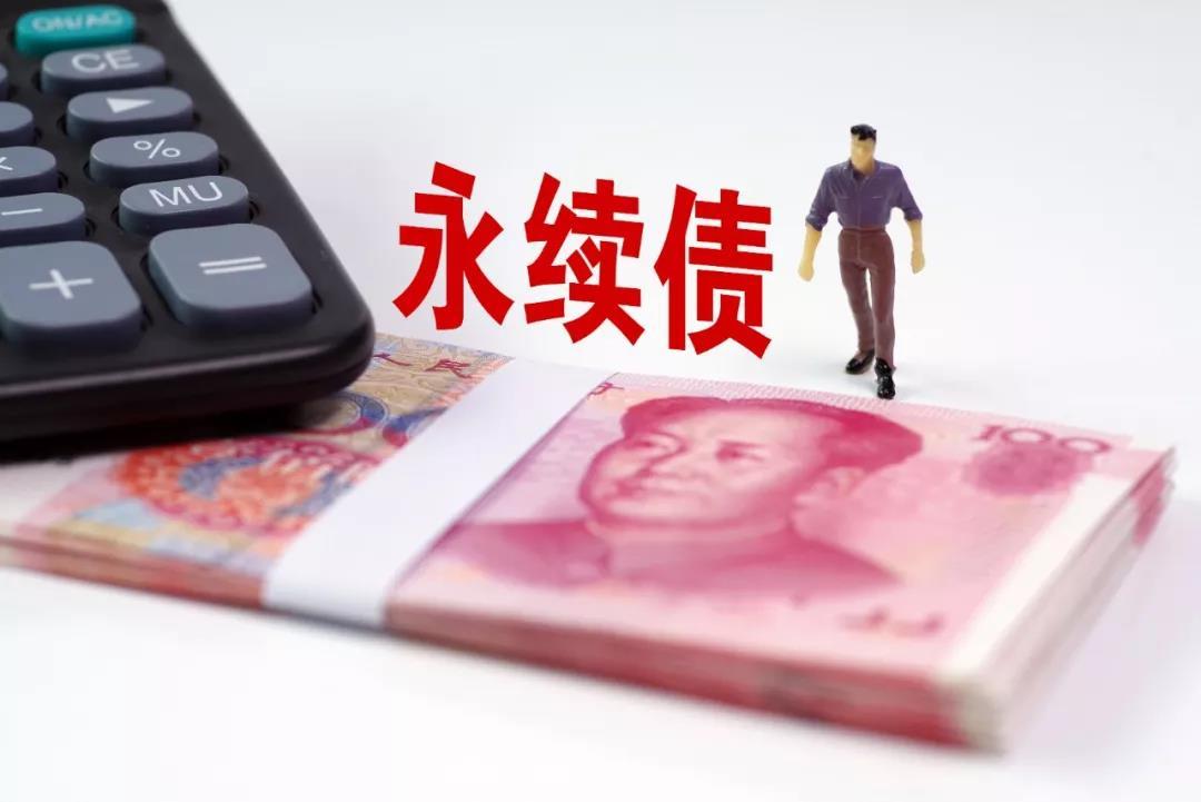 央行官方解读:市场对永续债有误解,并非中国版QE