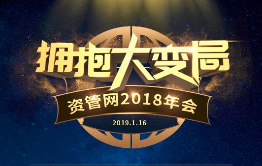 资管网2018年会:拥抱大变局