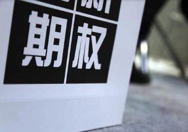 """持仓限额逐渐""""松绑"""" 新商品期权活跃可期"""