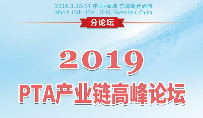 分论坛三:2019PTA产业链高峰论坛