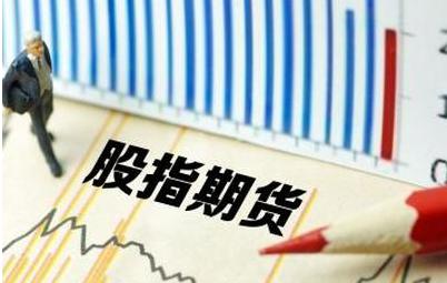 进一步优化股指期货交易运行 促进市场功能发挥