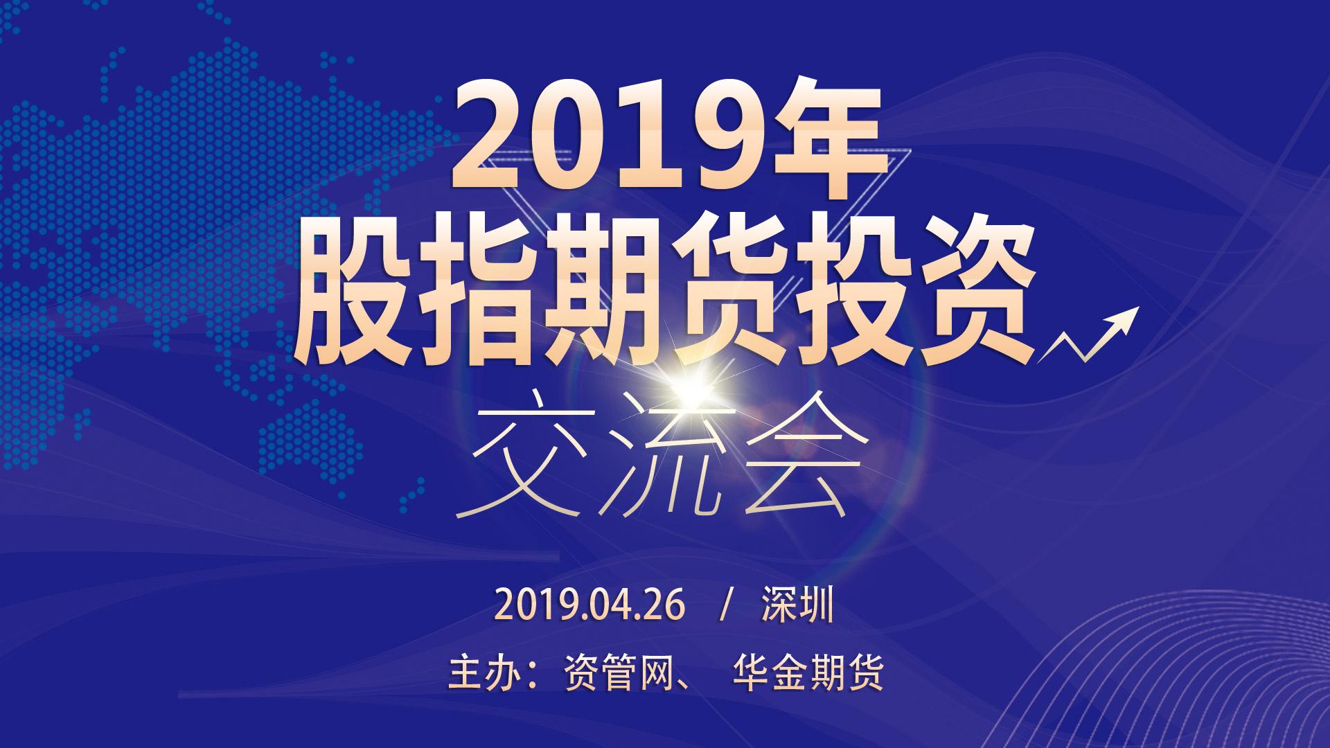2019年股指期货投资交流会