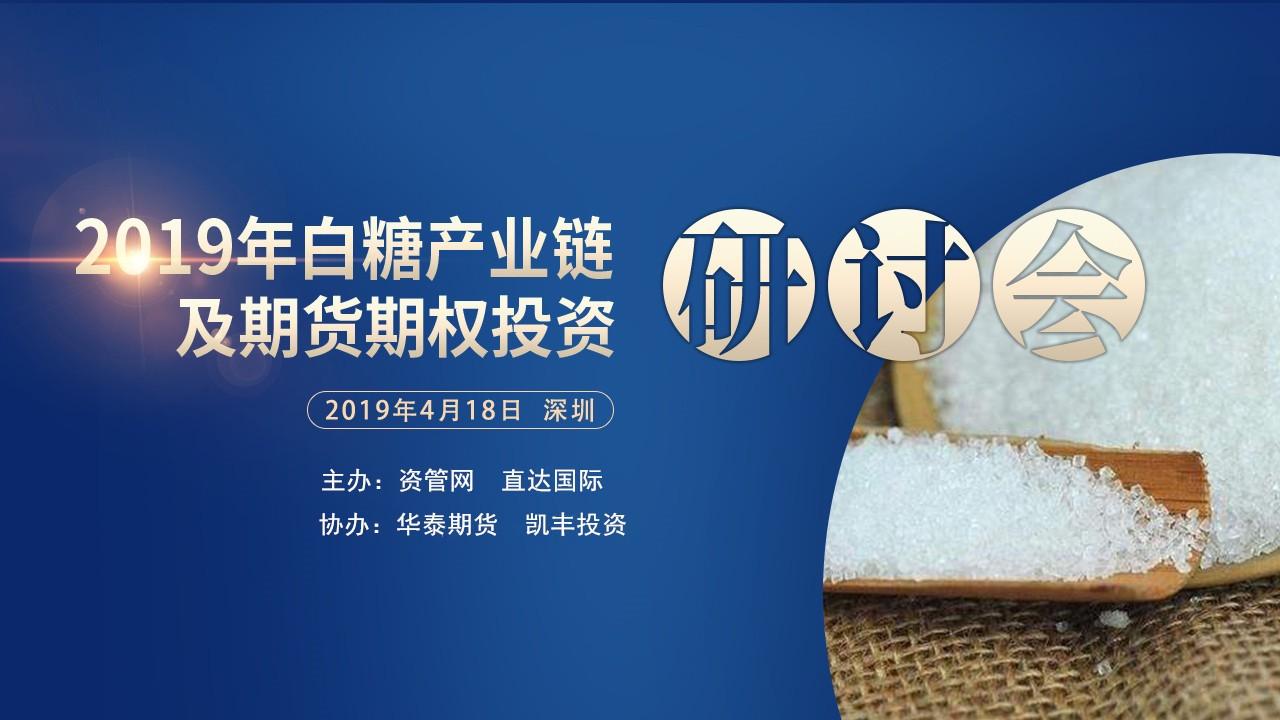 2019年白糖产业链及期货期权投资研讨会