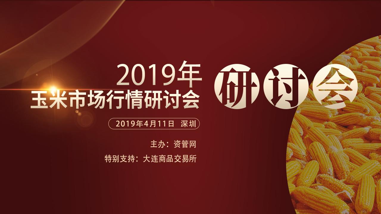 2019年玉米市场行情研讨会