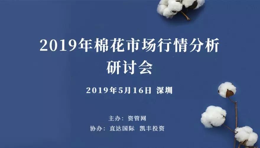 2019年棉花市场行情分析研讨会