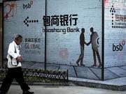 包商银行被接管是利好还是利空?