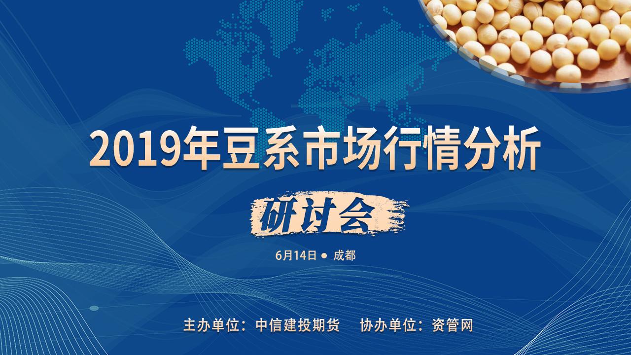 2019年豆系市场行情分析研讨会