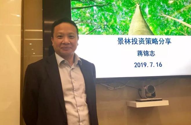 景林资产蒋锦志最新投资策略分享会文字实录