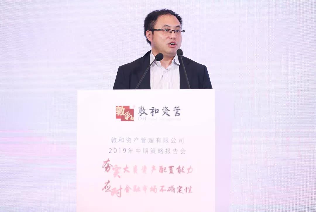 徐小庆:2019年下半年宏观经济及大类资产展望