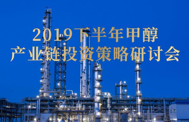 2019下半年甲醇产业链投资策略研讨会