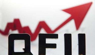 QFII投资额度限制取消 期市国际化进程有望再提速