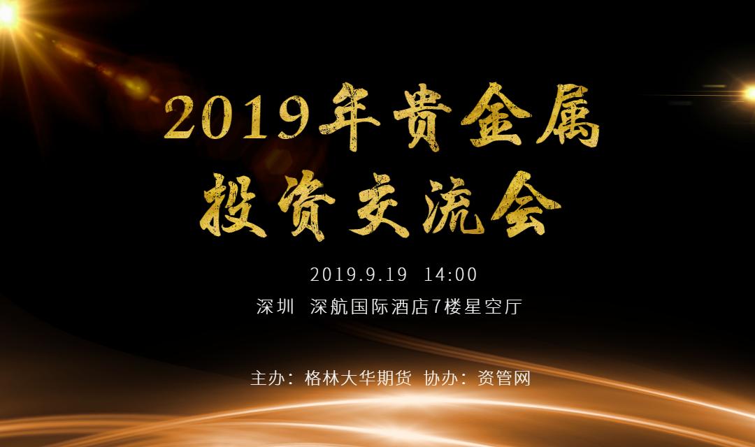 2019年贵金属投资交流会