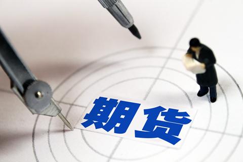 期货公司外商股比限制明年1月1日取消