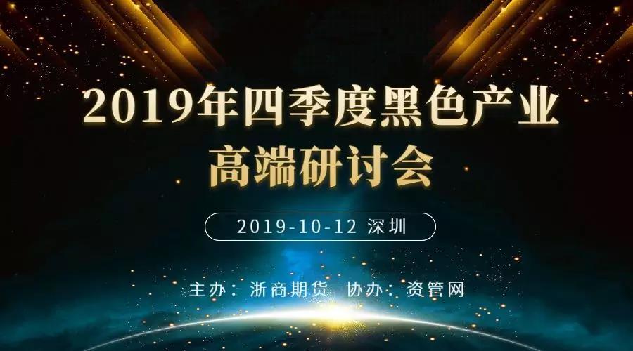 2019年四季度黑色产业高端研讨会