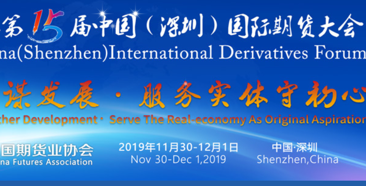 2019第十五届中国(深圳)国际期货大会