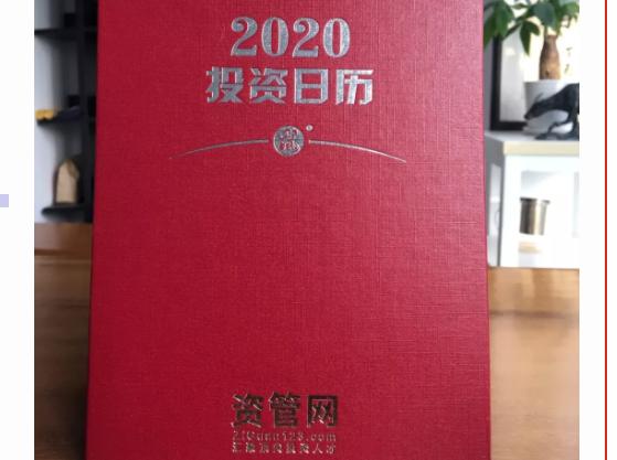 新年礼物:资管网2020箴言投资日历